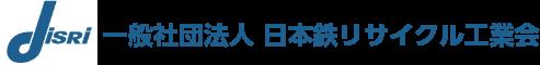 一般社団法人日本鉄リサイクル工業会